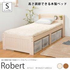 高さ調節可能!天然木の温もりを感じる木製すのこベッド 『ロベルト シングルサイズ W104xD211xH82cm』