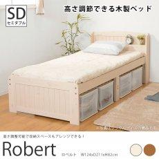 高さ調節可能!天然木の温もりを感じる木製すのこベッド 『ロベルト セミダブルサイズ W124xD211xH82cm』