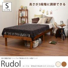 高さ3段階調節可能!シンプルデザインの天然木ベッド 『ルードル W98xD198xH9.5/21.5/33.5cm』