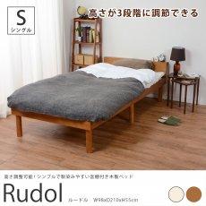 高さ3段階調節可能!シンプルデザインの宮棚付天然木ベッド 『ルードル W98xD198xH55cm』