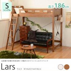 お部屋の空間を有効活用!スタイリッシュな木製ロフトベッド 『ラルス W106xD210xH186cm』