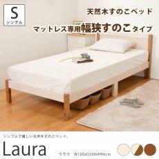 シンプルで使いやすい!天然木の優しいすのこベッド 『ラウラ 幅狭すのこタイプ W100xD206xH69cm』