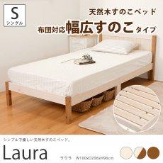 シンプルで使いやすい!天然木の優しいすのこベッド 『ラウラ 幅広すのこタイプ W100xD206xH69cm』