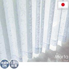 一面のリーフ柄が空間を華やかにする!日本製レースカーテン『モルタ』
