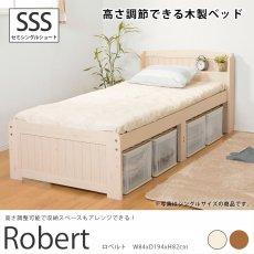 高さ調節可能!天然木の温もりを感じる木製すのこベッド 『ロベルト セミシングルショートサイズ W84xD194xH82cm』