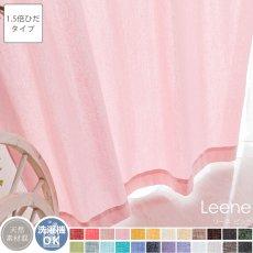 【1.5倍ひだ】24色から選べるナチュラルな風合いのリネン混無地カーテン 『リーネ ピンク』