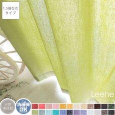 【1.5倍ひだ】24色から選べるナチュラルな風合いのリネン混無地カーテン 『リーネ オリーブ』
