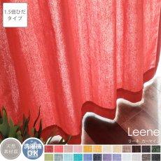 【1.5倍ひだ】24色から選べるナチュラルな風合いのリネン混無地カーテン 『リーネ カーマイン』