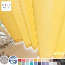 【1.5倍ひだ】24色から選べるナチュラルな風合いのリネン混無地カーテン 『リーネ サフラン』