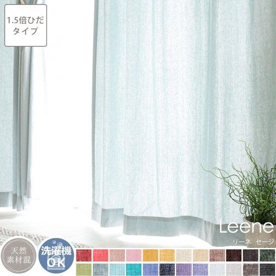 【1.5倍ひだ】24色から選べるナチュラルな風合いのリネン混無地カーテン 『リーネ セージ』