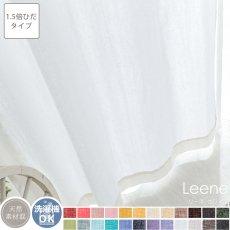 【1.5倍ひだ】24色から選べるナチュラルな風合いのリネン混無地カーテン 『リーネ ホワイト』
