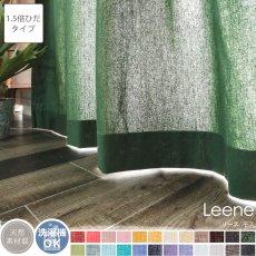 【1.5倍ひだ】24色から選べるナチュラルな風合いのリネン混無地カーテン 『リーネ モス』