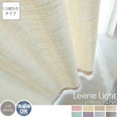 【1.5倍ひだ】8色から選べる!軽やかな風合いの天然素材混無地カーテン 『リーネライト アイボリー』