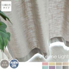 【1.5倍ひだ】8色から選べる!軽やかな風合いの天然素材混無地カーテン 『リーネライト グレー』