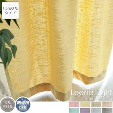【1.5倍ひだ】8色から選べる!軽やかな風合いの天然素材混無地カーテン 『リーネライト サフラン』
