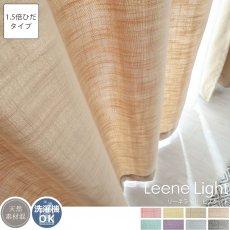 【1.5倍ひだ】8色から選べる!軽やかな風合いの天然素材混無地カーテン 『リーネライト ビスケット』