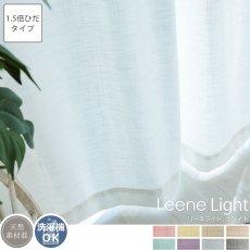 【1.5倍ひだ】8色から選べる!軽やかな風合いの天然素材混無地カーテン 『リーネライト ホワイト』