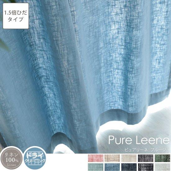 【1.5倍ひだ】天然素材リネン100%!10色から選べる無地カーテン 『ピュアリーネ ブルージュ』