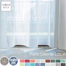 【1.5倍ひだ】天然素材リネン100%!18色から選べるレースカーテン 『ピュアリーネ レース ホワイト』