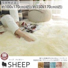 【当店オリジナル】天然ウール100%ふわふわムートンラグ 『シープ アイボリー 約150x170cm』