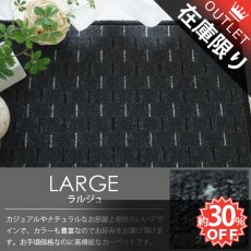 【アウトレット】カジュアルデザインカーペット【ラルジュ ブラック】