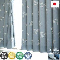 光輝く柄がかわいい!洗える形状記憶・2級遮光ドレープカーテン 『ステラ グレー』