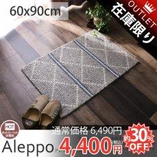 ウールのオシャレなマット『アレッポ マット約60x90cm』