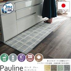 安心安全の日本製!ファブリーズライセンス 消臭・抗菌カーペットシリーズのキッチンマット『ポリーヌ キッチンマット グレー』