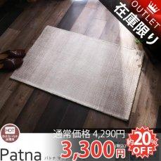 シンプルデザインの輸入マット『パトナ マット ベージュ 約60x90cm』
