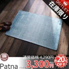 シンプルデザインの輸入マット『パトナ マット ブルー 約60x90cm』