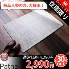 シンプルデザインの輸入マット『パトナ マット グレー 約60x90cm』