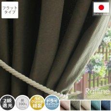 【フラット】しっかりしたキャンバス地の2級遮光ドレープカーテン 『ラフィネ カーキ』