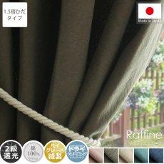 【1.5倍ひだ】しっかりしたキャンバス地の2級遮光ドレープカーテン 『ラフィネ カーキ』