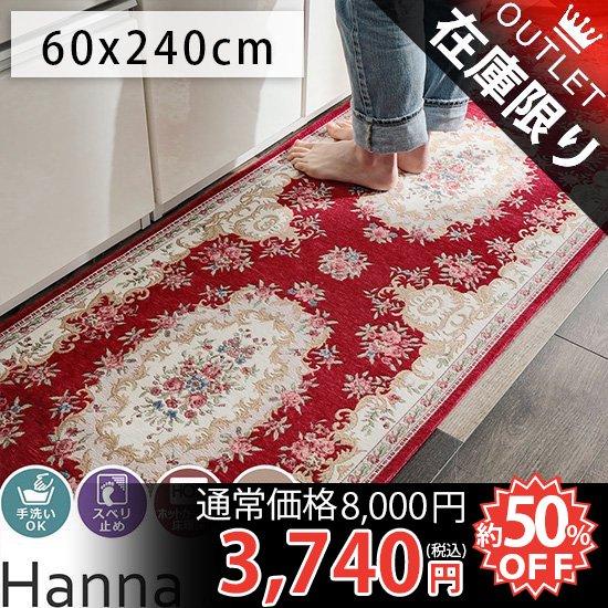 ハンナ廊下敷き・キッチンマット60x240cm レッド