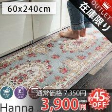 【アウトレット】激安ゴブラン織りキッチンマット 『ハンナ ブルー 約60x240cm』