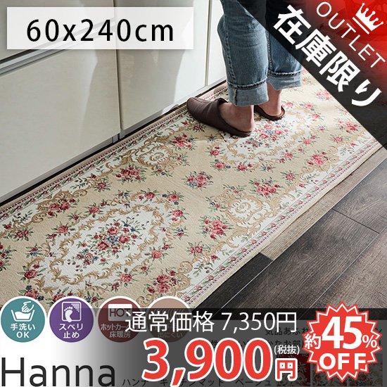 ハンナ廊下敷き・キッチンマット60x240cm ベージュ