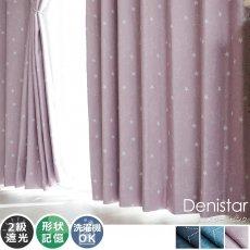 100サイズから選べる!デニム地に星柄のカジュアルデザインカーテン 『デニスター ピンク』