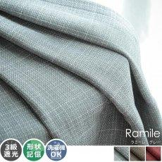 100サイズから選べる!生地に味のある無地遮光カーテン 『ラミーレ グレー』