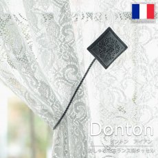 フランス製カーテンタッセル『ドントン アイアン』