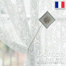 フランス製カーテンタッセル『ドントン ホワイト』