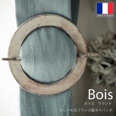 フランス製カーテンタイバック『ボイス ラウンド』■完売