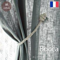 フランス製カーテンタッセル『ボッカ アイボリー』