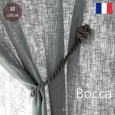 フランス製カーテンタッセル『ボッカ チャコール』
