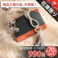 フランス製カーテンタッセル『モルジン 麻』