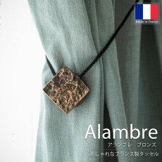 フランス製カーテンタッセル『アランブレ ブロンズ』