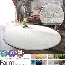 丸型がカワイイ!手洗いOK!スベリ止め付きマイクロファイバーラグ 『ファーム ホワイト 約190cm円形』