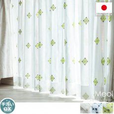 100サイズから選べる。北欧テイストの刺繍が可愛いレースカーテン 『メオール イエロー』