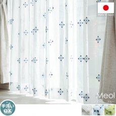 100サイズから選べる。北欧テイストの刺繍が可愛いレースカーテン 『メオール ブルー』