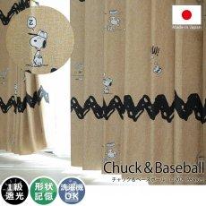 スヌーピーシリーズ!スヌーピーと仲間たちがデザインされたドレープカーテン 『チャック&ベースボール』