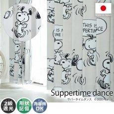 スヌーピーシリーズ!スヌーピーと仲間たちがデザインされたドレープカーテン 『サパータイムダンス』